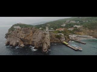 Новый красивый клип про Крым