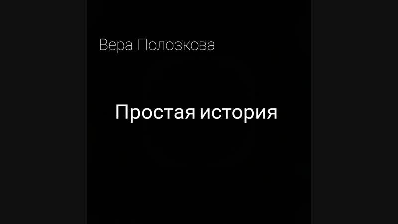 Вера Полозкова Простая история