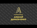 Алексей Данильченко mp4