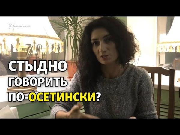 Стыдно говорить на осетинском