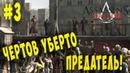 Гонфалоньер Флоренции - предатель ● Assassin's Creed II 3