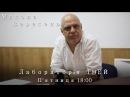 Микола Вересень. Запрошення на Лабораторію IDей 23.05