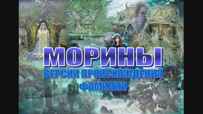 МОРИНЫ. ВЕРСИИ ПРОИСХОЖДЕНИЯ ФАМИЛИИ 012 - ЖЕНСКОЕ ИМЯ - МОРИН