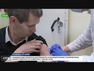 Анти-корь- прививочные кабинеты в Екатеринбурге начнут работать по субботам