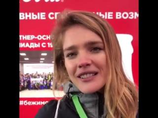 Наталья Водянова - Бежим со смыслом