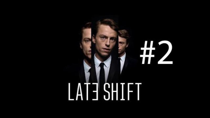 Прохождение Late Shift 2 (2-я концовка) (INT3R@KTIBHOE KNHO)