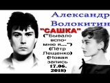 Александр Волокитин - САШКА (Бывало вспомню я...) (Пётр Лещенко) (Новая запись 17.06.2018)