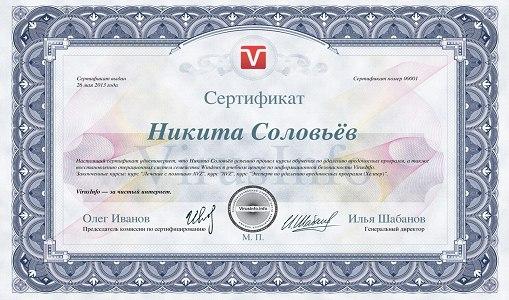 Сертификат нулевого уровня