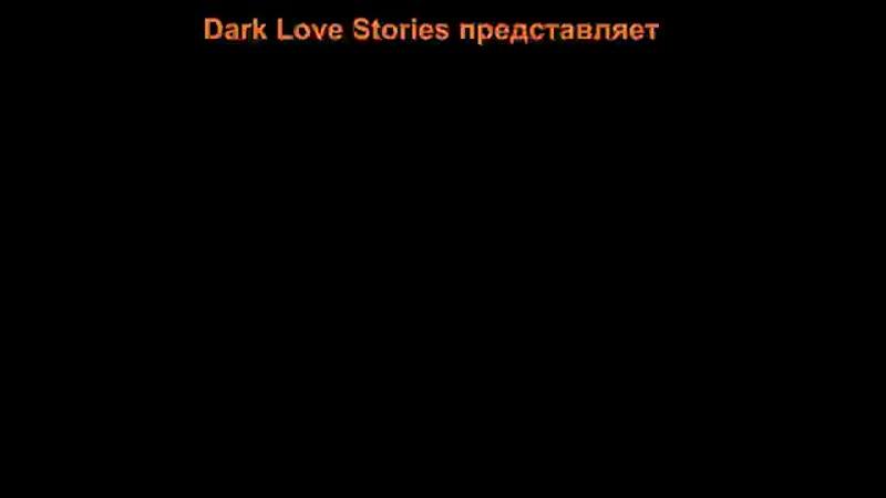 Темная история любви 251 серия.mp4
