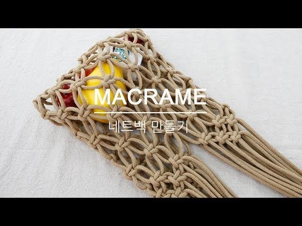 [천가게DIY] 마크라메 네트백만들기DIY Make a Macrame net bag