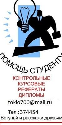 Дипломы курсовые диссертации Калининград ВКонтакте Дипломы курсовые диссертации Калининград