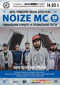 Noize MC ● Санкт-Петербург ● 14 марта 2015