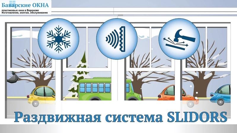Система Слайдорс лучший вариант остекления балкона и лоджии