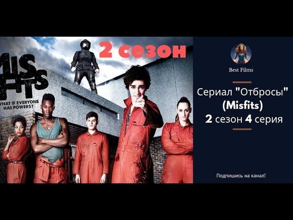 Сериал Отбросы или Плохие Misfits 2 сезон 4 серия