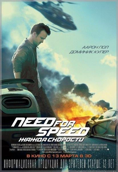 Need for Speed: Жажда скорости (2014)