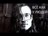 Всё как у людей (Егор Летов) Павел Ерусланов