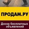 Продам.ру - бесплатная доска объявлений