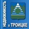 Недвижимость в Троицке (Новая Москва)