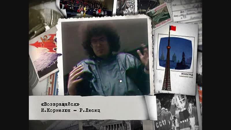 Игорь Корнелюк - Возвращайся (концерт в Угличе, 1989г).