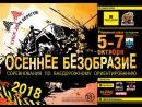 Приглашение на Кубок Двух Берегов_третий этап тизер_6 октября 2018г. с.Вавож УР.