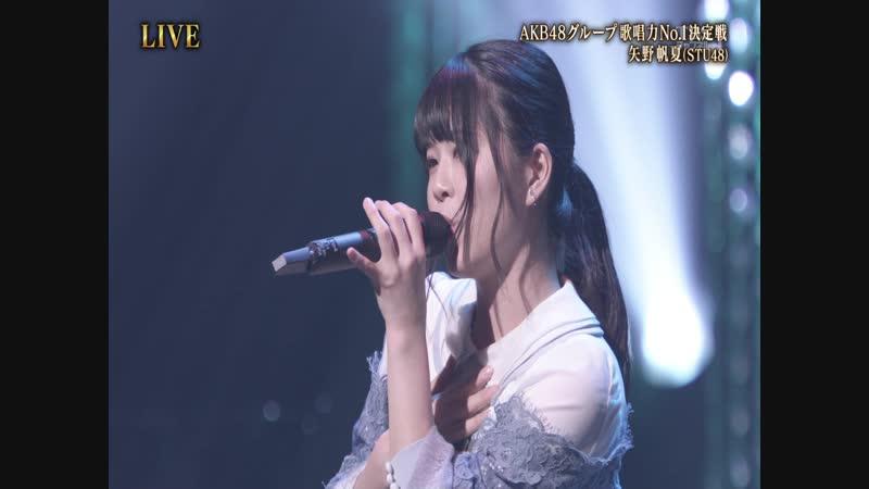 [NaishoGroup] 190111 AKB48グループ歌唱力No.1決定戦 決勝大会 決勝/STU48 Yano Honoka (いきものがかり - ブルーバード)