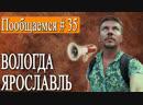 Пообщаемся 35 Вологда Ярославль Россия 2018