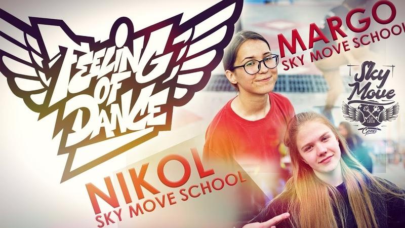 FEELING OF DANCE 2018 - GOSHA(aka MARGO) NIKOL (SKY MOVE) _SELECTION