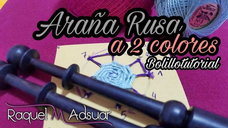 Araña Rusa a 2 colores - Tutorial Encaje de Bolillos - Raquel M.Adsuar Bolillotuber