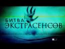 Участники Битвы экстрасенсов на ТНТ