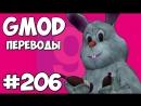 Михакер Garrys Mod Смешные моменты перевод 206 - Прикол с Ксероксом Гаррис Мод Prop Hunt
