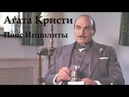 Агата Кристи Эркюль Пуаро Пояс Ипполиты