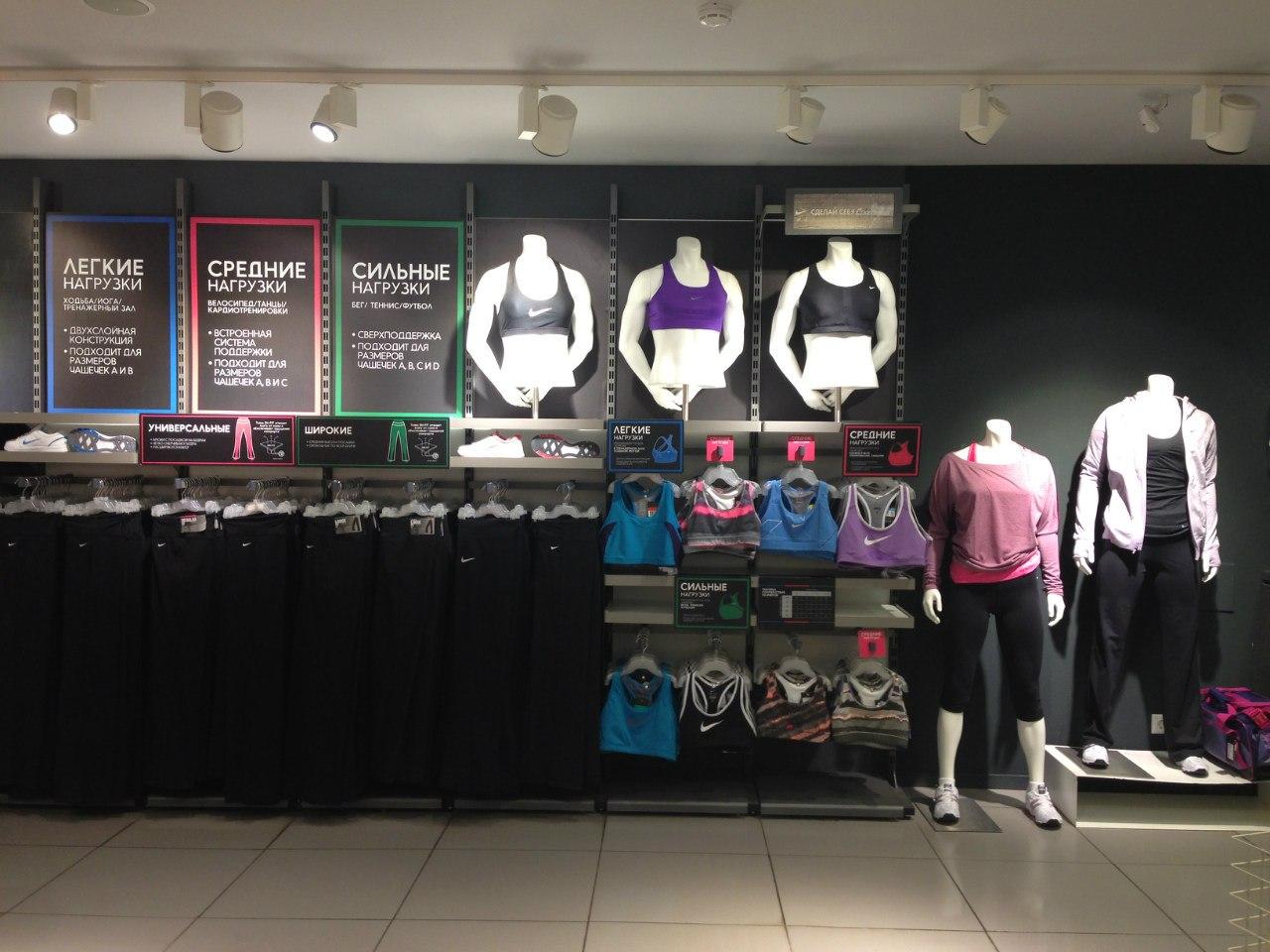 Купить одежду Nike