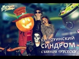 Halloween����  ������� � ������ ��������