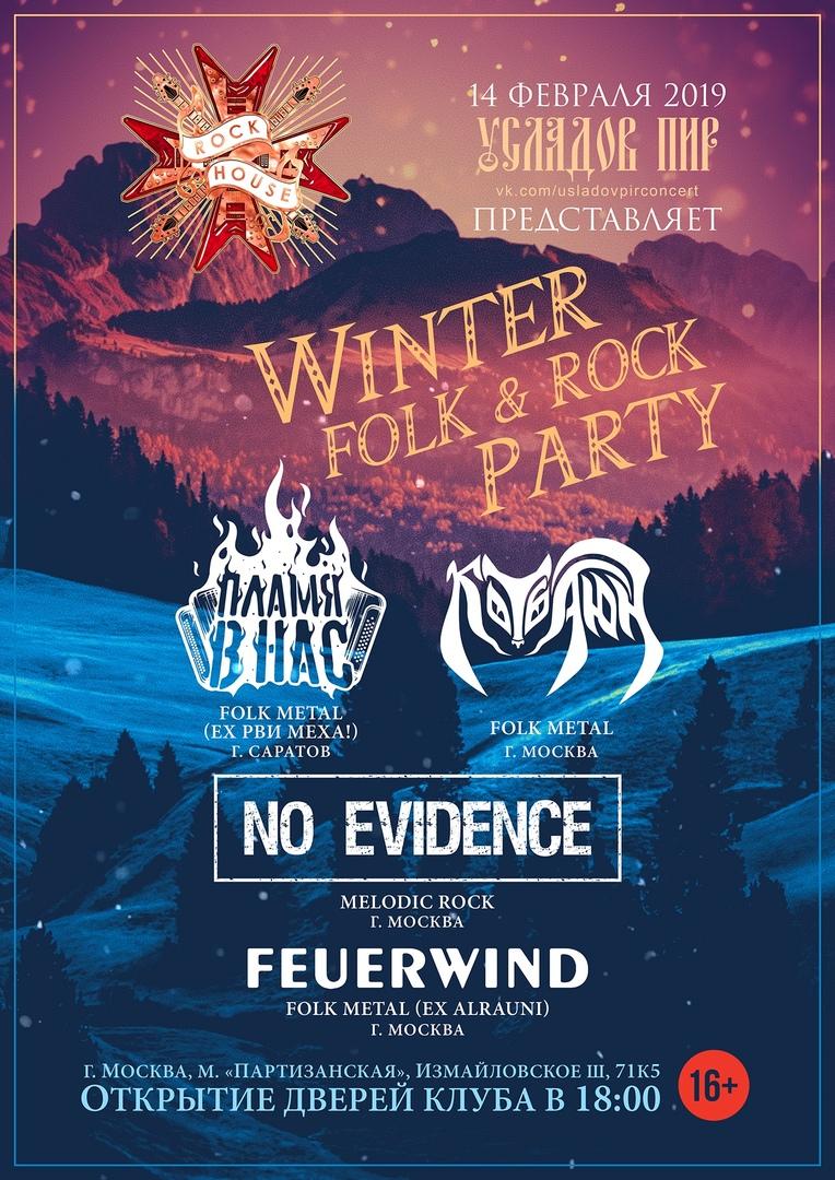 Афиша Москва Пламя в нас(ех-РМ!) Winter Folk&Rock party
