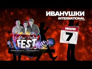 Анонс концерта Иванушек 7 июля