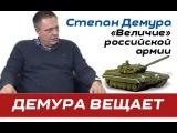 Степан Демура о