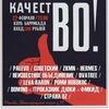 "ДАЙ КАЧЕСТВО! 22.02.13. КЛУБ ""БАРРИКАДА"""