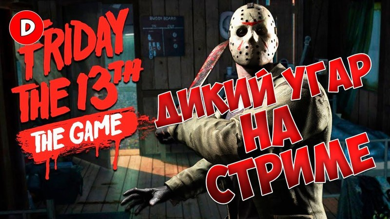 Friday the 13th the Game ► ДИКИЙ УГАР И НАЦИОНАЛЬНЫЕ ШУТКИ !