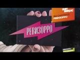 «Ревизорро» в Ставрополе (18.06.2014)  3 выпуск