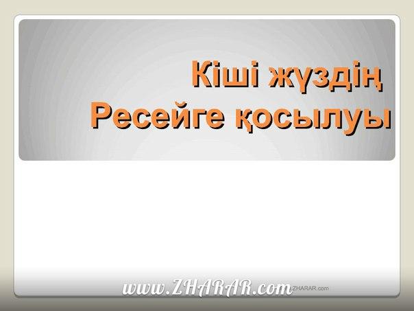 Қазақша презентация (слайд): Тарих | Кіші жүздің Ресейге қосылуы