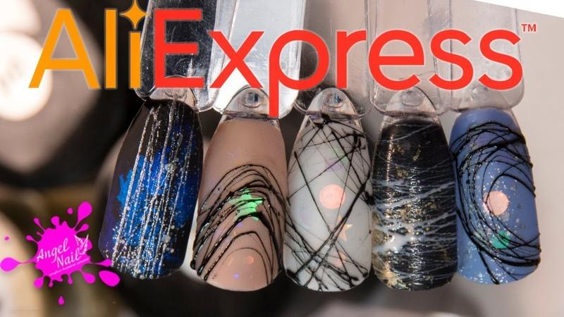 Скоростной Дизайн ногтей 💅 Гелем Паутинка 🕷️ и Камифубуки с Алиэкспресс Aliexpress 🛍️