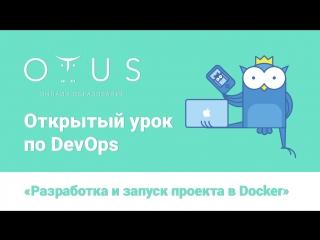 Открытый урок по DevOps «Разработка и запуск проекта в Docker»