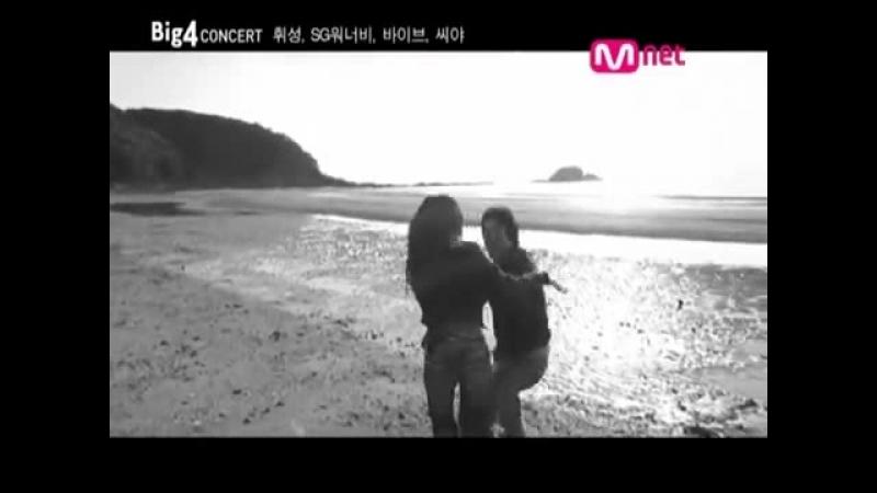 [A-music] SG WANNABE - 사랑가 (Feat. 윤민수) рус.саб
