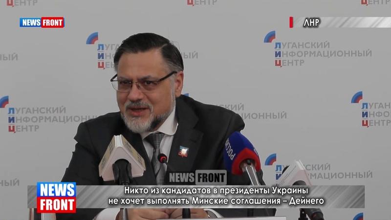Никто из кандидатов в президенты Украины не хочет выполнять Минские соглашения – Дейнего
