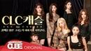 CLC(씨엘씨) - 칯트키 47 (8th Mini Album [No.1] 재킷 촬영 비하인드 PART 1)