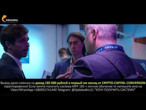 8 е НАПРАВЛЕНИЕ CRYPTO CAPITAL CONVERSION от MPF 185 НА ПРЕДСТАРТЕ!