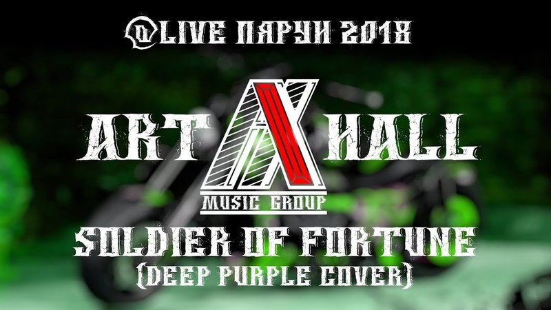 Art Hall - Soldier of Fortune (Deep Purple cover) @live Пярун-2018