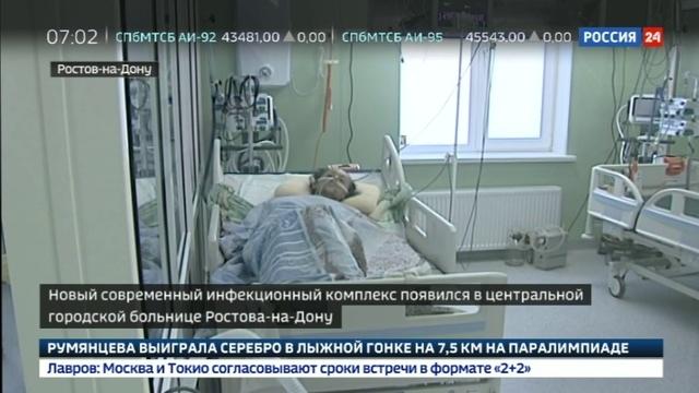 Новости на Россия 24 • В Ростове-на-Дону открыт инфекционный комплекс для борьбы с опаснейшими болезнями