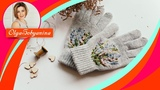 Вышивка на перчатках Разнотравье