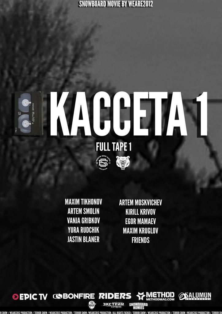 Афиша Владивосток КАССЕТА1! Премьера во Владивостоке!